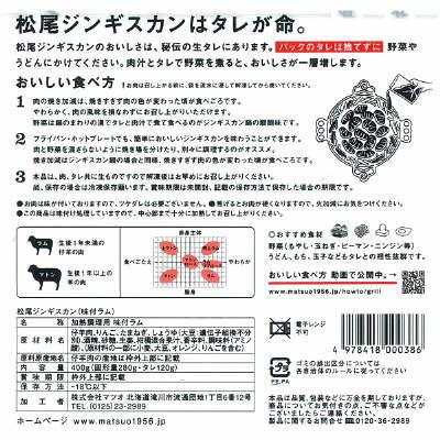 松尾ジンギスカン味付特上ラム・ラムセット