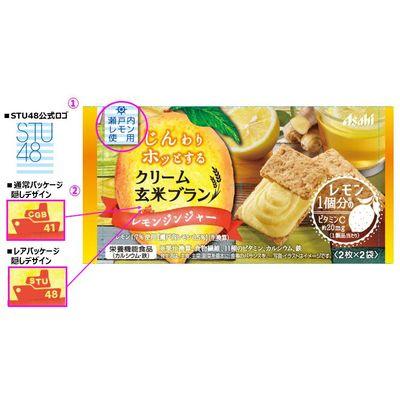クリーム玄米ブランレモンジンジャー 6個