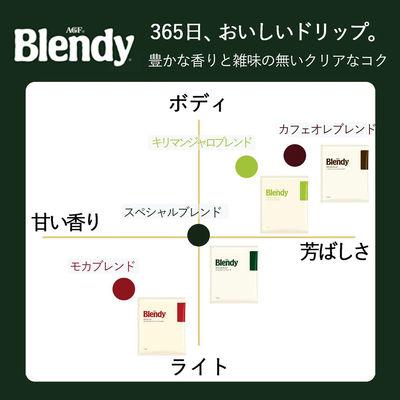 AGF ブレンディ スペシャル 100袋