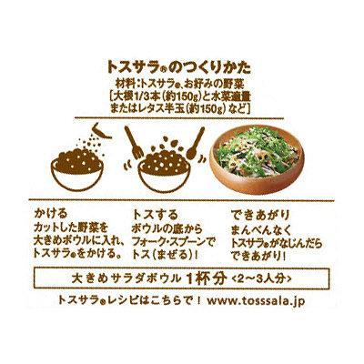 トスサラ まろやかな京風ゆず味 3個