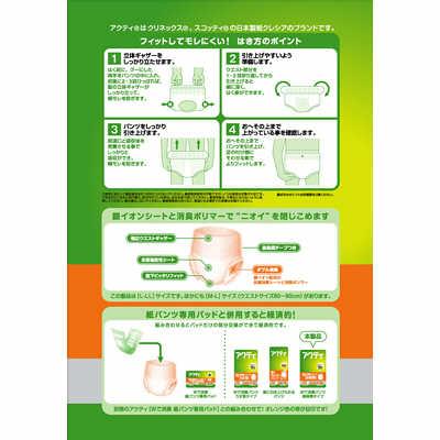 アクティ Wで消臭パンツ長時間タイプ L-LL 1箱(64枚:16枚入×4パック) 日本製紙クレシア (取寄品)