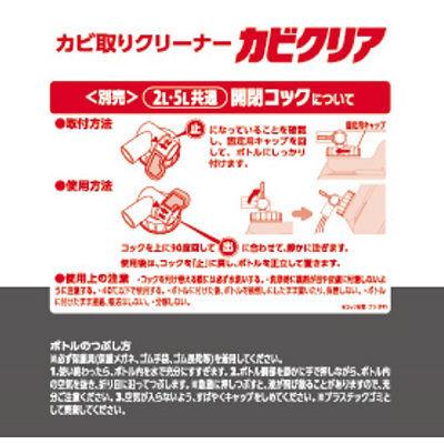 カビクリア 業務用5L 1箱(3個入)