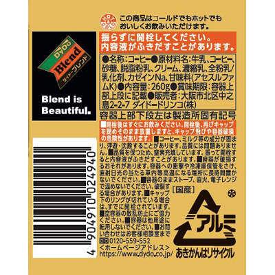 香るブレンド微糖 ルパン三世BOX