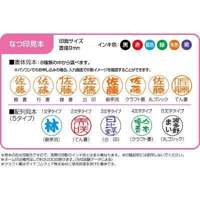 シヤチハタ キャップレス9 ミニー
