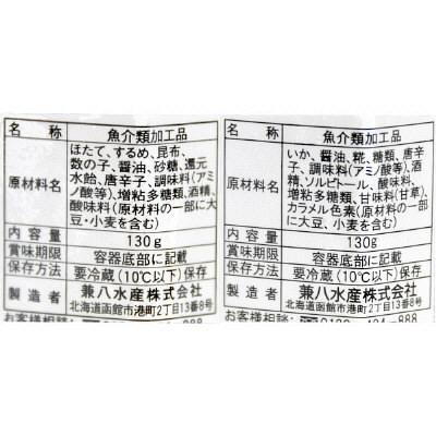 函館 兼八水産 海宝撰セット 6点セット