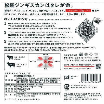 北海道 松尾ジンギスカン 銘々鍋セット