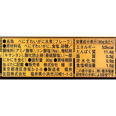 ニッスイ&宝幸&キョクヨー  1箱