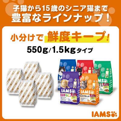 アイムス下部尿路健康維持チキン1.5kg