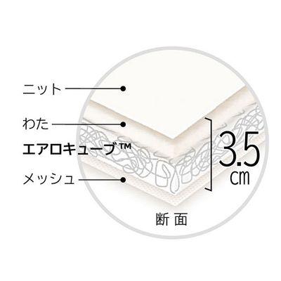 エアリー敷パッドスタンダードS3.5cm