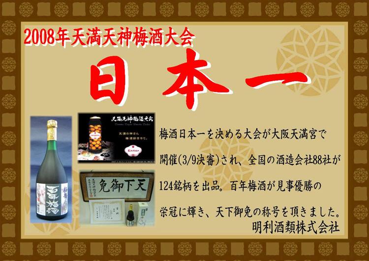 梅酒 梅香 百年 日本进口 明利酒造