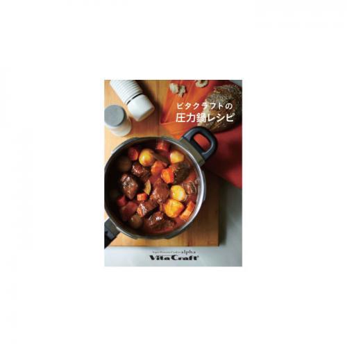 【212キッチンストア】 9942 ビタクラフト ビタクラフトの圧力鍋レシピ