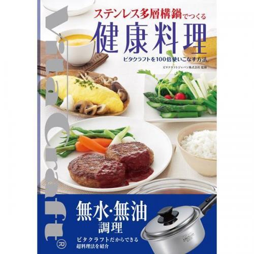 【212キッチンストア】 9940 ステンレス多層構造鍋でつくる健康料理
