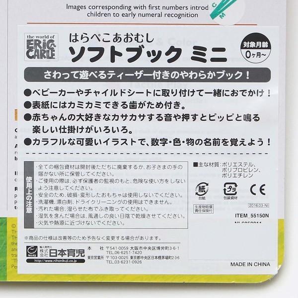5%OFFクーポン対象商品 はらぺこあおむし/ソフトミニブック/その他/― クーポンコード:V6DZHN5