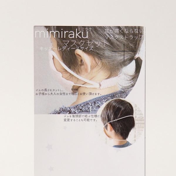 10%OFFクーポン対象商品 スター柄日本製コットン布マスク/耳が痛くならないマスクストラップセット/【子供~レディースサイズ】/アイボリー/― クーポンコード:HNYN6CX