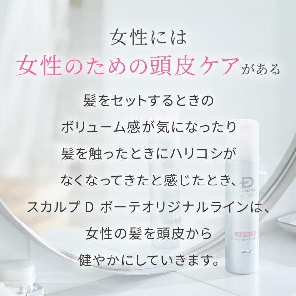 [薬用育毛スプレー] スカルプD ボーテ 薬用スパエッセンス  育毛剤 アンファー 薬用育毛剤 女性用