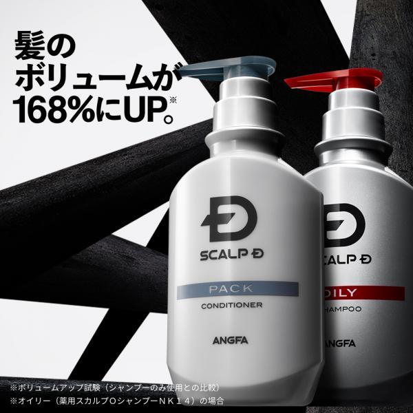 [薬用パックコンディショナー]スカルプD パックコンディショナー [すべての肌用]|男のスカルプD スカルプd アンファーストア angfa メンズ 男性用 ノンシリコン 頭皮 ヘアケア 皮脂コントロール 潤い コラーゲン 保湿