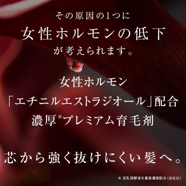 [プレミアム薬用育毛剤]スカルプD ボーテ エストロジー スカルプセラム ヘアケア スカルプケア 女性用 レディース