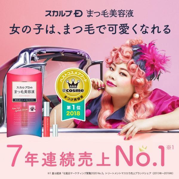 [まつ毛美容液]スカルプD ボーテ ピュアフリーアイラッシュセラム 6ml まつげ美容液  アンファー スカルプD まつげ 日本製 7年連続NO.1