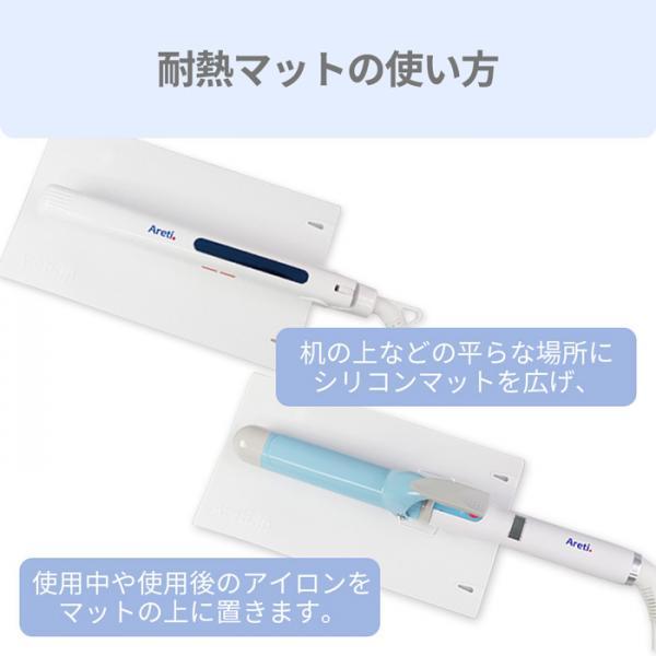 10%OFFクーポン対象商品 Areti アレティ 東京発メーカー  ヘアアイロン用 耐熱マット 収納 持ち運び シリコン a1801wh クーポンコード:52RFBAW