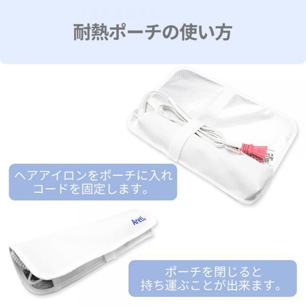 Areti ヘアアイロン用 耐熱ポーチ a1802WH(白) コード収納 旅行 出張