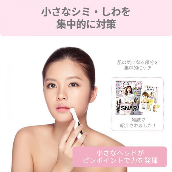 Areti イオン 導入 美顔器 目元 温熱タイプ クラリティ リンクル(S)ウォーム b1209