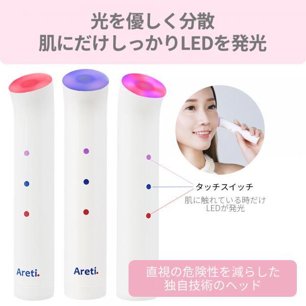 Areti アレティ 東京発メーカー 最大3年保証 ポーチに入る 美顔器 リフトアップ むくみ 美肌 3色LED ハンディ 軽量 電池式 b1708WH