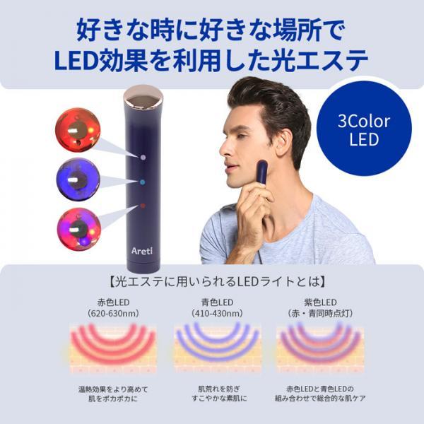 ポーチに入る 光美顔器 リフトアップ むくみ 美肌 電池式 インディゴ 藍 ブラック 黒 アレティ 3色LED ハンディ メンズ b1708IDG トライカラー Areti