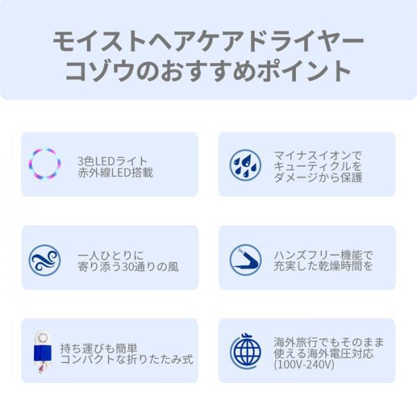 Areti モイスト ヘアケア ドライヤー Kozou d1621WH 赤外線LED マイナスイオン ハンズフリー 折りたたみ 海外対応