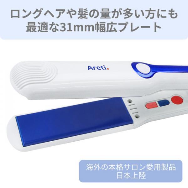 Areti プロフェッショナル ストレートアイロン 31mm i680BL