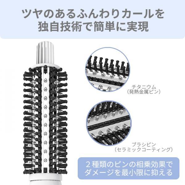 Areti マイナスイオン ロールブラシアイロン 25mm 白 i708A 海外対応