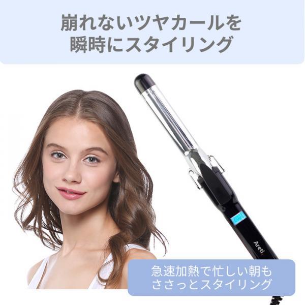 Areti プロフェッショナル マイナスイオン カールアイロン 25mm i84BK 海外対応