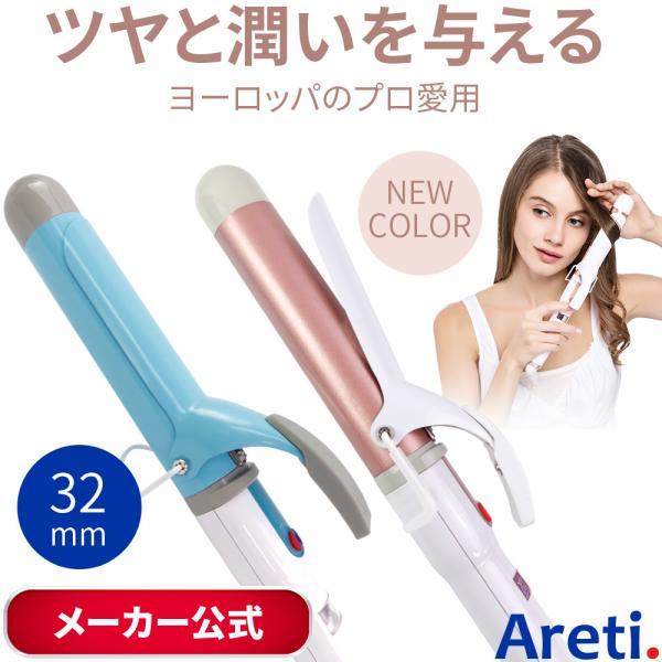 32mm ヘアアイロン コテ カール ブルー 青 ピンクゴールド アレティ セラミックコーティング 海外対応 i85GD Areti