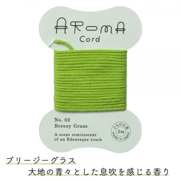 新しいお香のかたち アロマコード フリージーグラス AROMA Cord