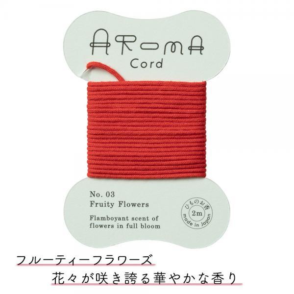 新しいお香のかたち アロマコード フルーティーフラワー AROMA Cord