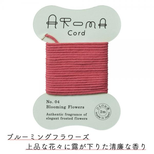 新しいお香のかたち アロマコード ブルーミングフラワー AROMA Cord