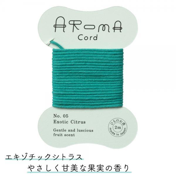 新しいお香のかたち アロマコード エキゾチックシトラス AROMA Cord