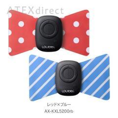 ルルド シェイプアップリボン AX-KXL5200 (EMS エクササイズ)