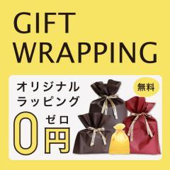 【アテックスダイレクト専用】オリジナルラッピングバッグ ※単体での購入は対象外