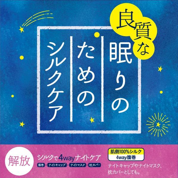 [アツギ] 快眠ing(カイミング)眠りのためのシルクケア 4way 腹巻 ネックウォーマー ナイトキャップ ナイトマスク7100AS