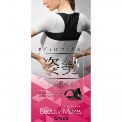 [アツギ] Beauty Make(ビューティメイク) 姿勢補整ベルト パワーネット使用