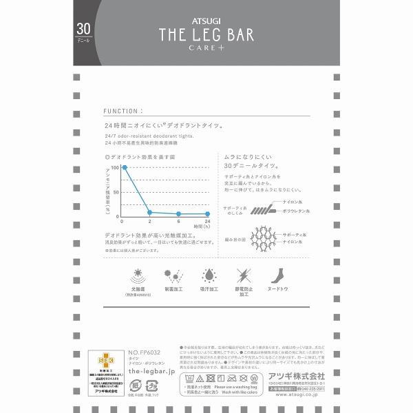 [アツギ] ATSUGI THE LEG BAR(アツギザレッグバー) CARE+ デオドラント タイツ 30デニール FP6032