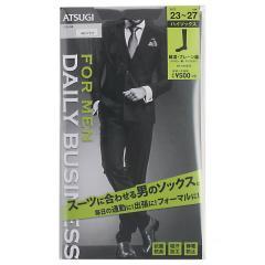 [アツギ] デイリービジネス 紳士靴下 綿混 プレーン編み ハイソックス SB45052