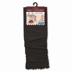 [アツギ] ATSUGI THE LEG BAR(アツギザレッグバー) 2wayハーフレギンス ひんやり加工付き 裾メロー風 SPT1001