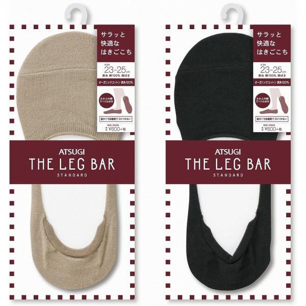 ATSUGI THE LEG BAR 表糸綿100% 深ばきフットカバー