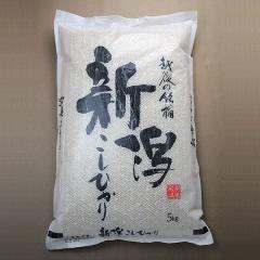 令和元年度産 新潟県産コシヒカリ 5kg うるち米(精白米) コシヒカリ プレゼント 実用的