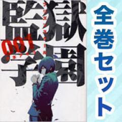 監獄学園 全巻セット 1-26巻/平本アキラ 全巻