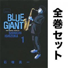 BLUE GIANT 1-10巻/石塚真一 全巻