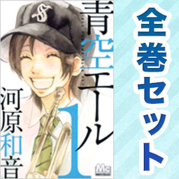 青空エール 全巻セット 1-19巻/河原和音 全巻