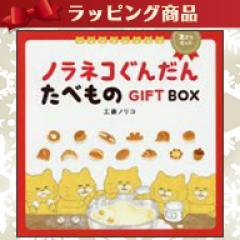 ノラネコぐんだんたべものGIFT BOX 2巻セット ギフトラッピング済 全巻