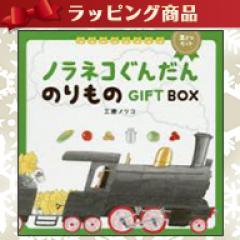 ノラネコぐんだんのりものGIFT BOX 2巻セット ギフトラッピング済 全巻